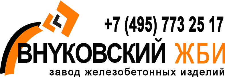 Внуковский ЖБИ